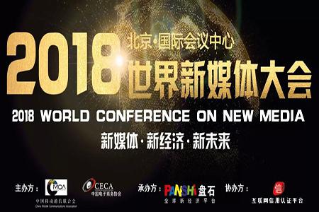 5月4日在北京,2018世界新媒体大会震撼开启!