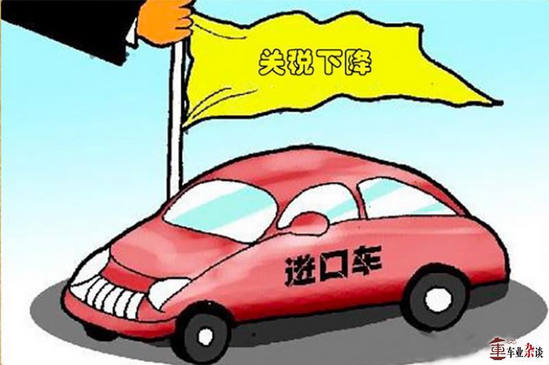 关税下调是把双刃剑,它对国内汽车产业的影响有哪些? - 周磊 - 周磊