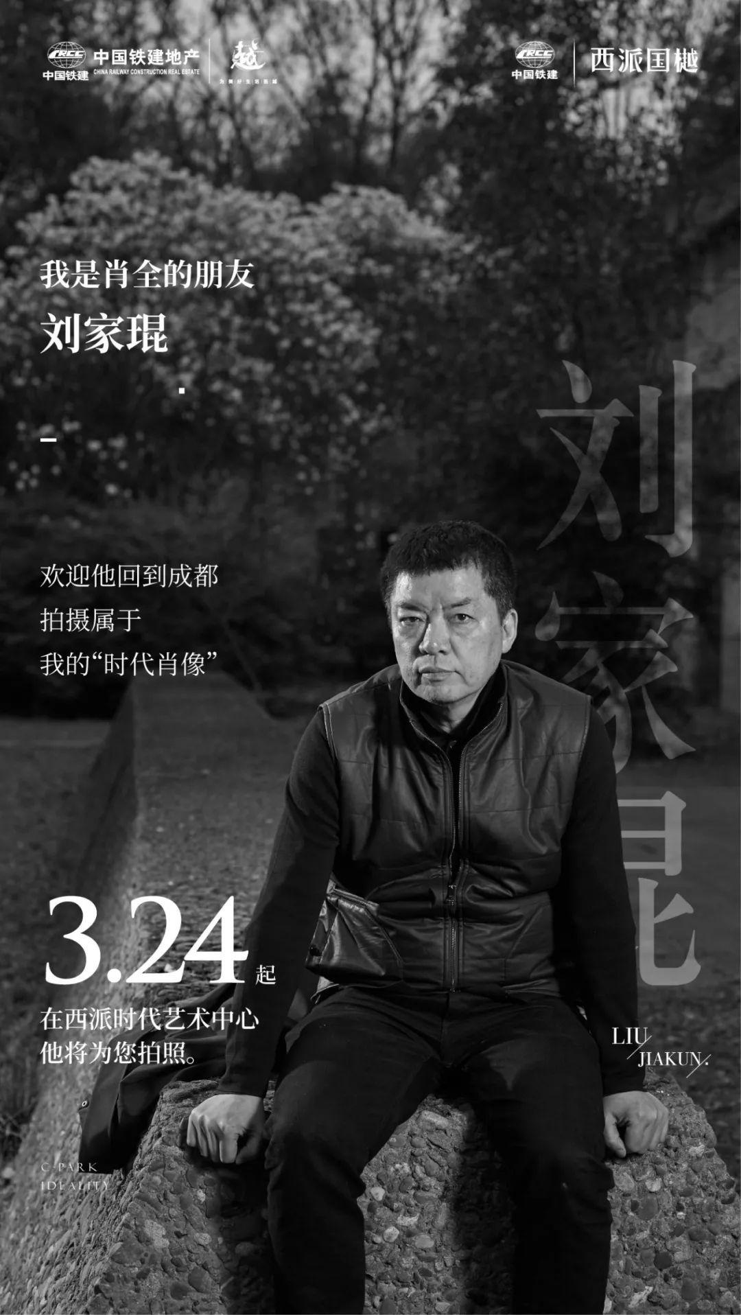 文化正文▲作为设计师刘家琨2018年,回到成都人的肖全,再一次建筑字体v文化qq图片