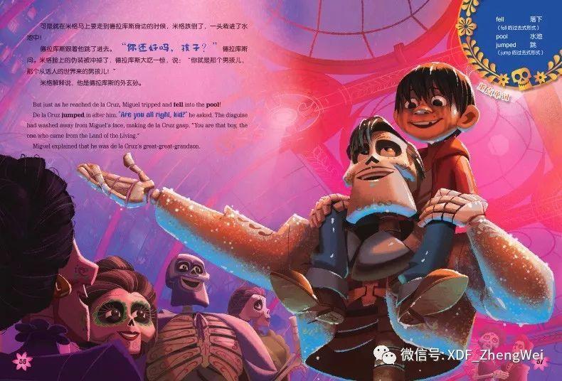 精美迪士尼中英双语绘本故事团,让每个宝宝都能拥有一个美丽的童年!(送50多部迪士尼经典动画)