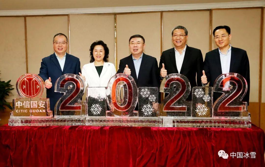 中信国安与两支滑雪国家队见面会在京举办_推动中国冰雪运动再上台阶