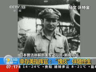 日本曾在二战时活体解剖8名美国飞行员