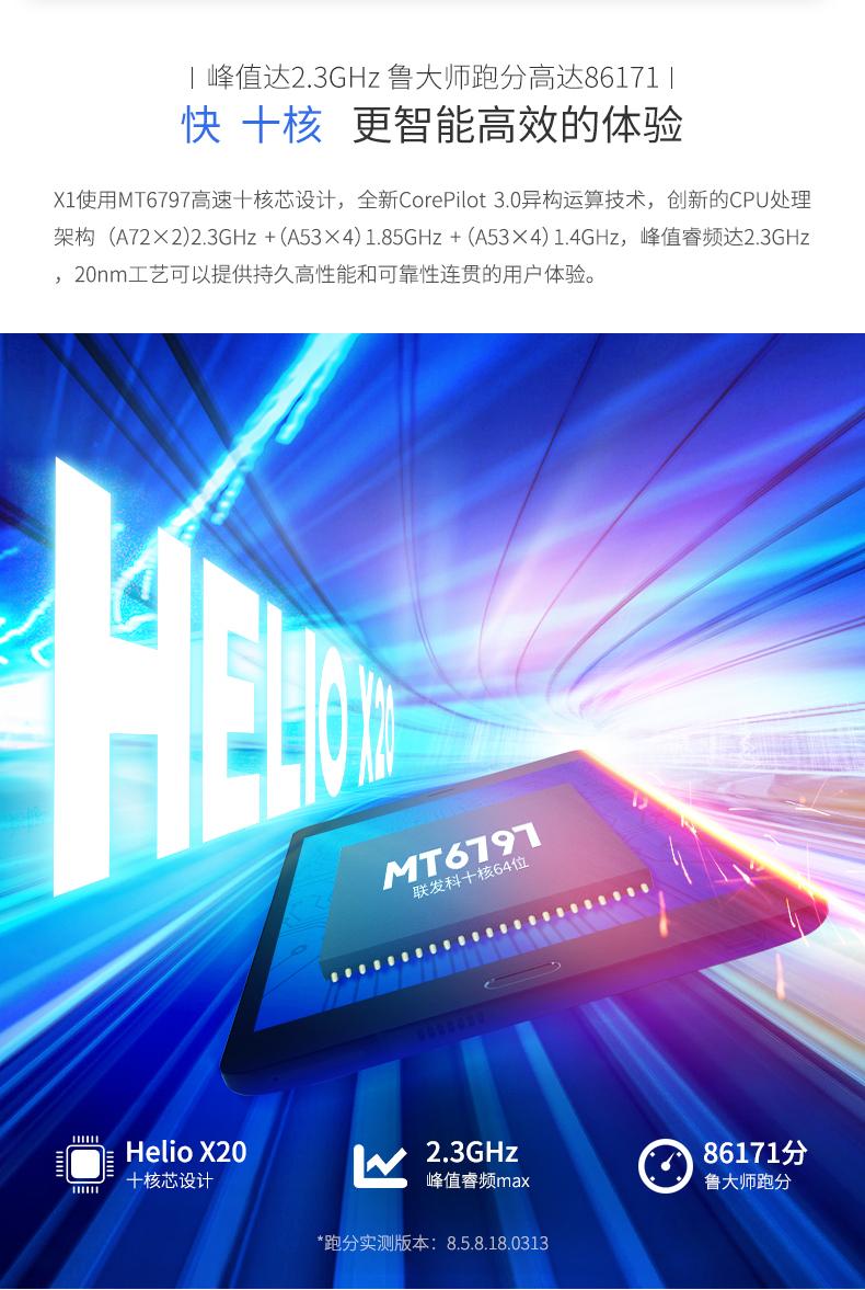 拥有十核CPU的平板是什么体验,酷比魔方X1告诉你