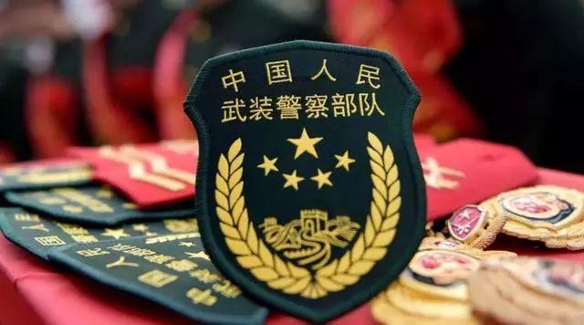 致敬!再见了公安边防、消防、警卫,武警黄金、森林、水电