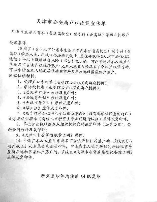 抢!天津各区发布人才新政!送钱送户口或刺激天