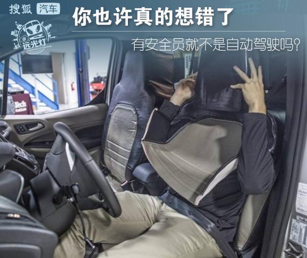 你也许真的想错了 有安全员就不是自动驾驶吗?
