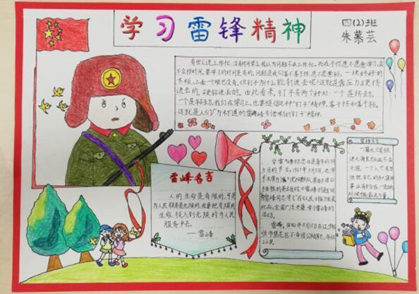 """合肥芙蓉小学开展""""学雷锋""""手抄报评比活动"""