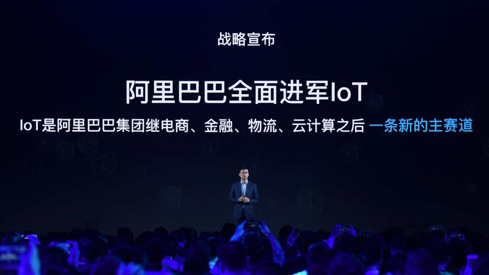 阿里云总裁胡晓明宣布全面进军物联网领域 互联网的下半场是整个物理世界数字化