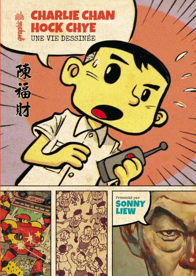 第45届安古兰漫画节入围名单(二)图片