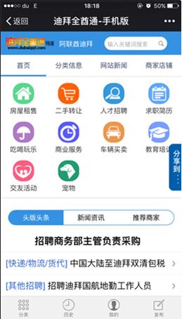 阿联酋迪拜华人网