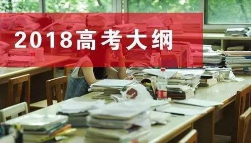 最新最全!2018年高考世界卷各科命题猜测!(责编保举:数学家教jxfudao.com/xuesheng)