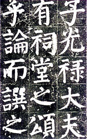 篆隶楷行草,中国书法艺术 五兄弟 简介 下篇