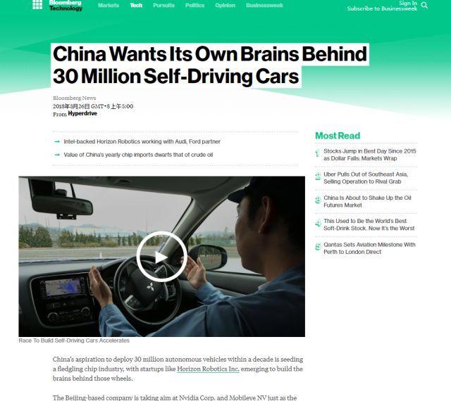 """地平线的""""小目标""""——为3000万辆自动驾驶汽车装上""""大脑"""",获多方媒体关注"""