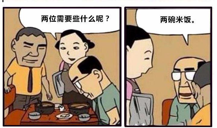 搞笑漫画:小气的上班族吃午饭图片