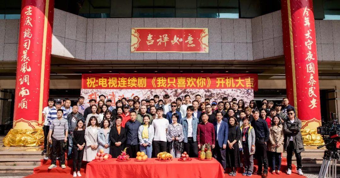 青春甜愛劇《我只喜歡你》 在杭州舉行了開機儀式