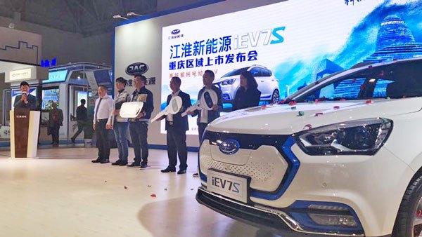 1小时充电80%续航350km 补贴后11.95万 江淮iEV7S重庆上市