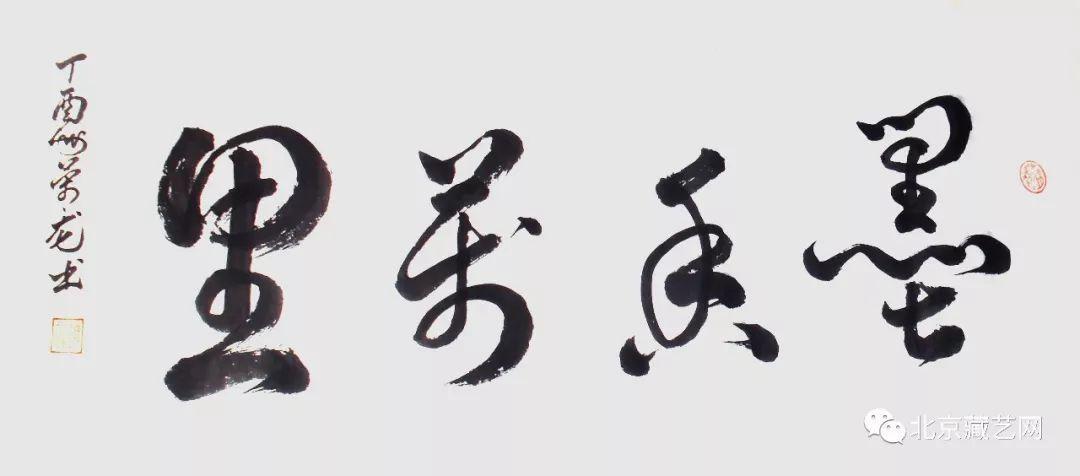 当代书法家赵世荣作品赏析