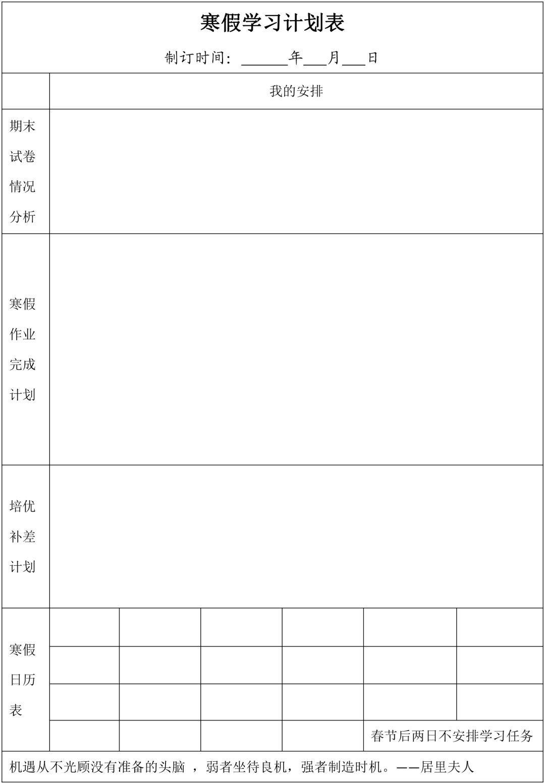 衡水中学的作息表,究竟是什么样的? | 附学习计划表,可下载图片