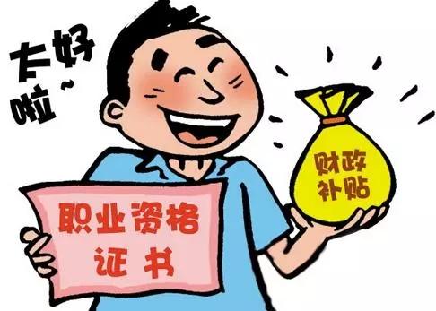 2018深圳职业技能培训补贴最高可以7000图片