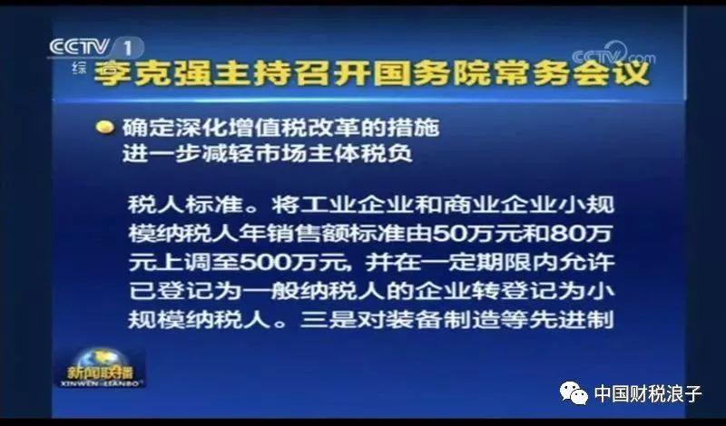 中国国务院决定《深化增值税改革的措施 进一步减轻市场主体税负》