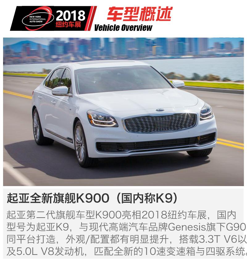 2018纽约车展解码:起亚旗舰K900搭载10AT/四驱