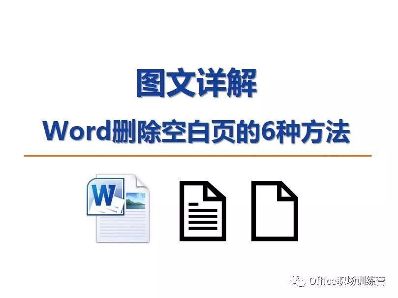 图文详解Word删除空白页的6种方法