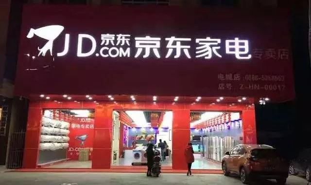 京东商哹.+zynm9�#z(�_腾讯京东16亿联姻步步高,零售的大战才刚刚开始