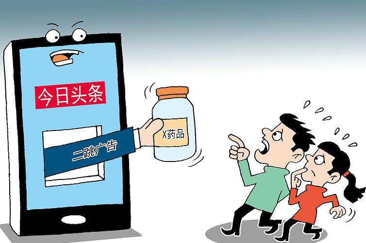 被爆售卖虚假医疗广告,今日头条称永久封停相关广告主账户