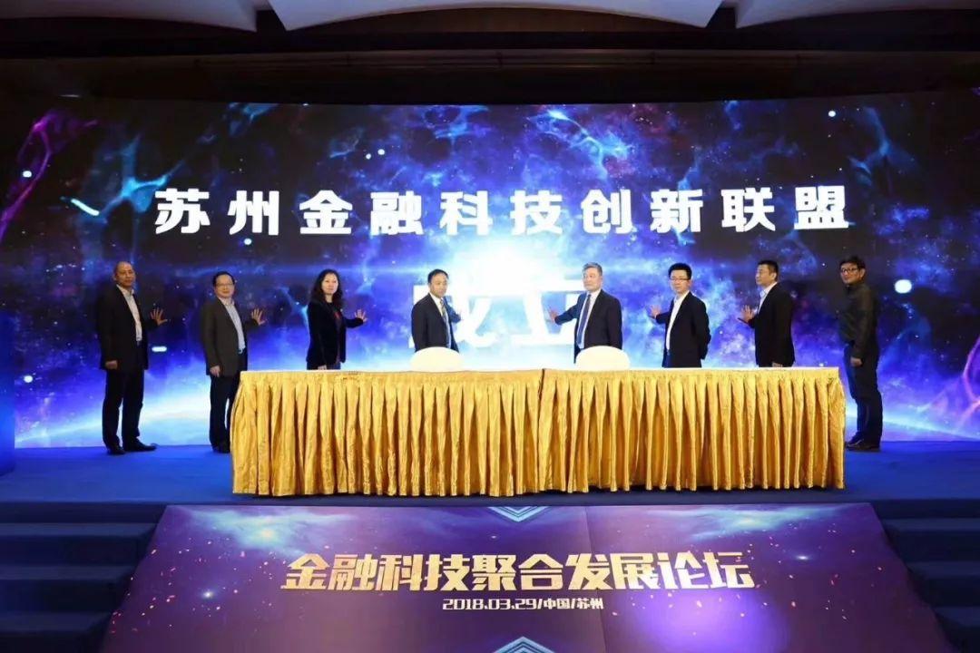 苏州金融科技创新联盟成立 通付盾携手各界专家探讨金融科技产业未来