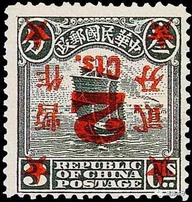 邮票那些事儿21:民国五珍之《帆船叁分暂作贰分改值倒盖》邮票