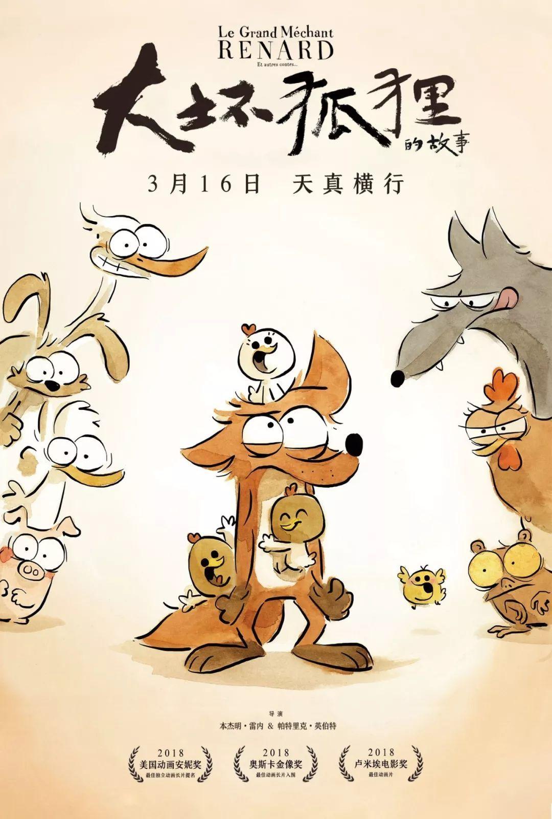 周末带孩子来看动画片啦 大坏狐狸的故事 比得兔