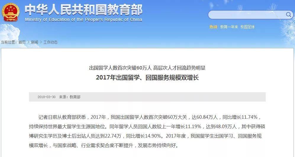 中国教育部: 2017年出国留学人数达60.84万,来华留学48.92万人