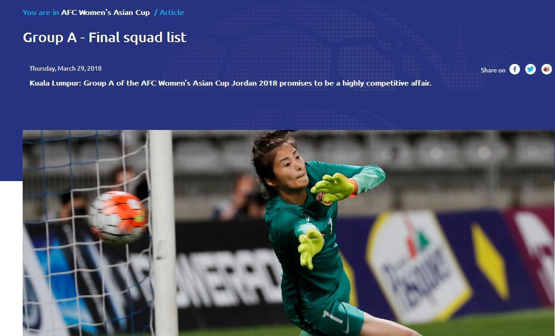 女足2018亚洲杯名单