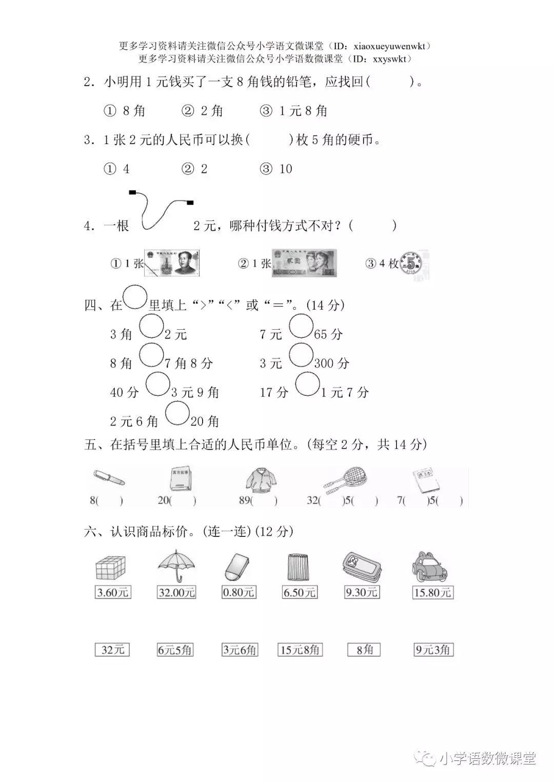 小学数的认识练习题_小学数学一年级下册专项练习题——认识人民币