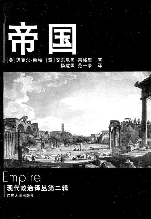 揭开资本《帝国》的真实基础,一种全新的生命政治构境 | 社会科学报