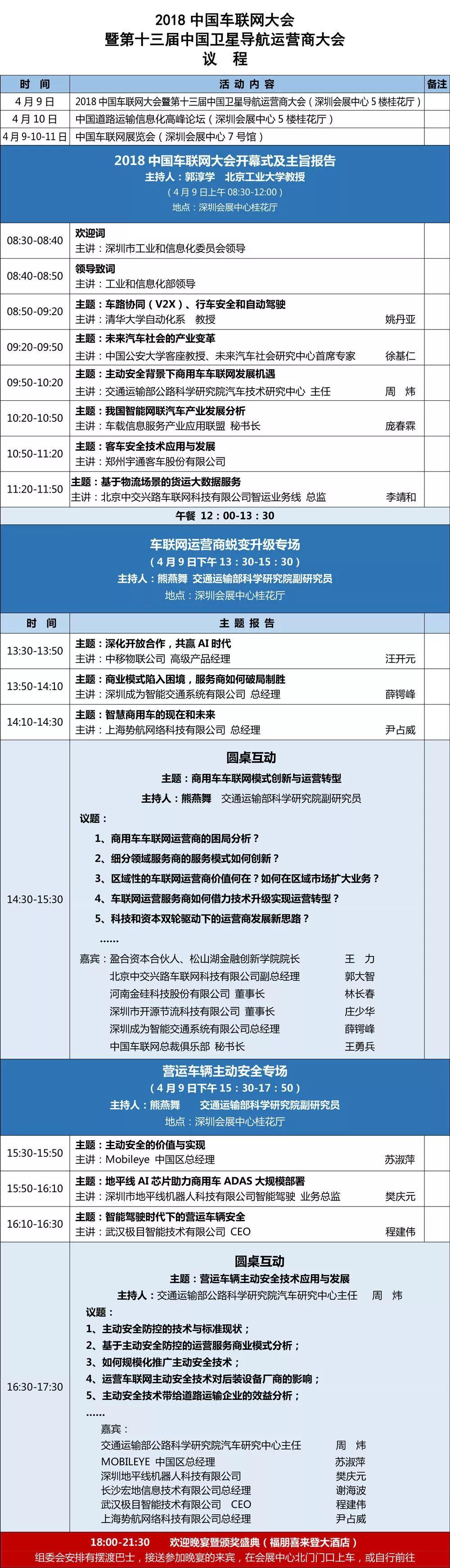 2018中国车联网大会议程(4.9)