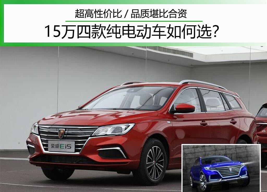 超高性价比/品质堪比合资 15万四款纯电动车如何选?