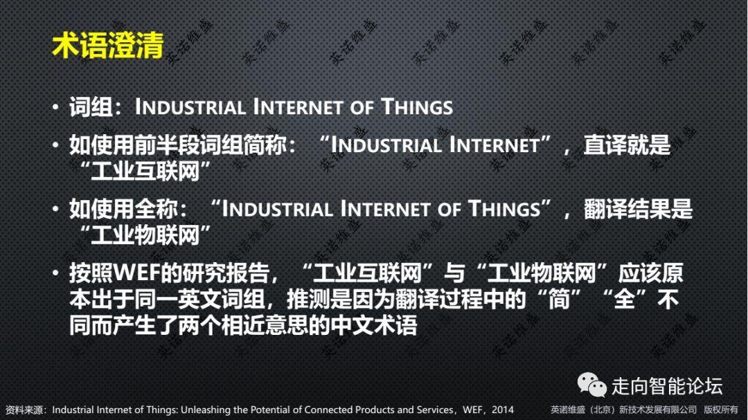 工业互联网术语澄清