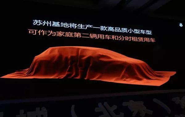 5年150亿元 奇点将生产小型纯电动车型