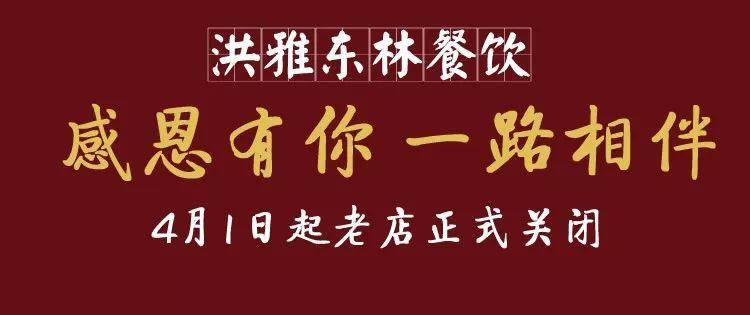 感恩有你一路相伴:洪雅老东林餐饮店即日起关闭!