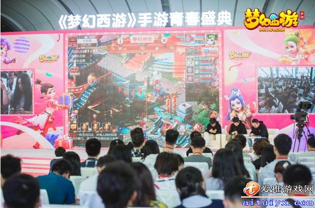 《梦幻西游》手游青春盛典广州开启 百人征战新模式推出