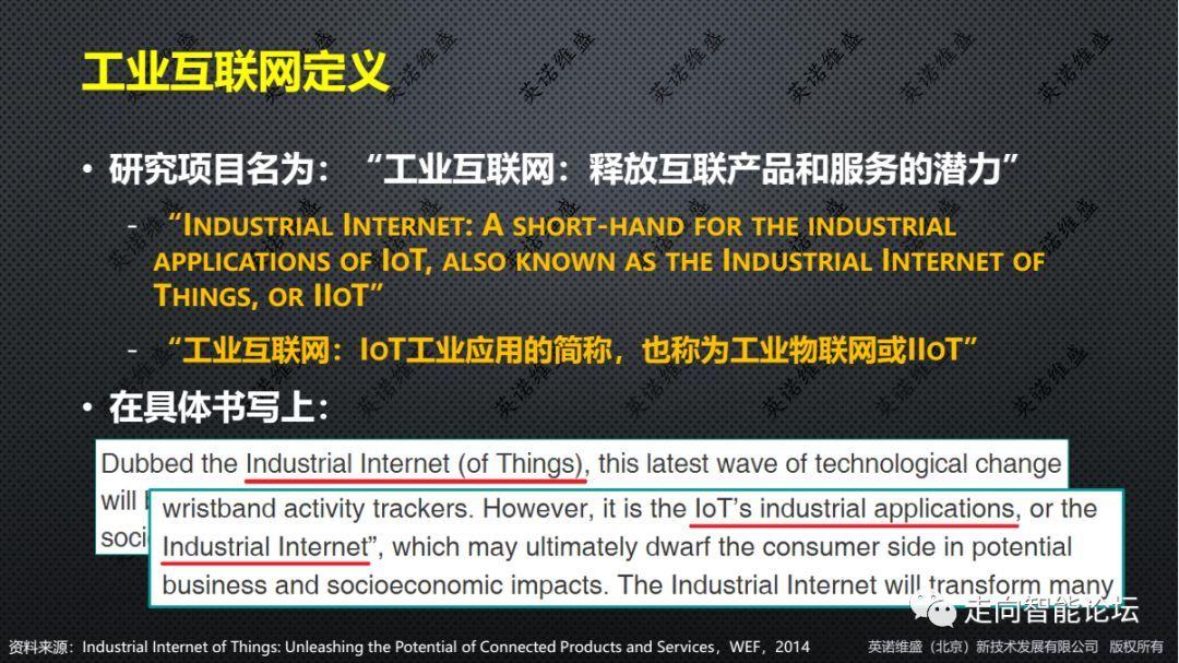 工业互联网平台定义