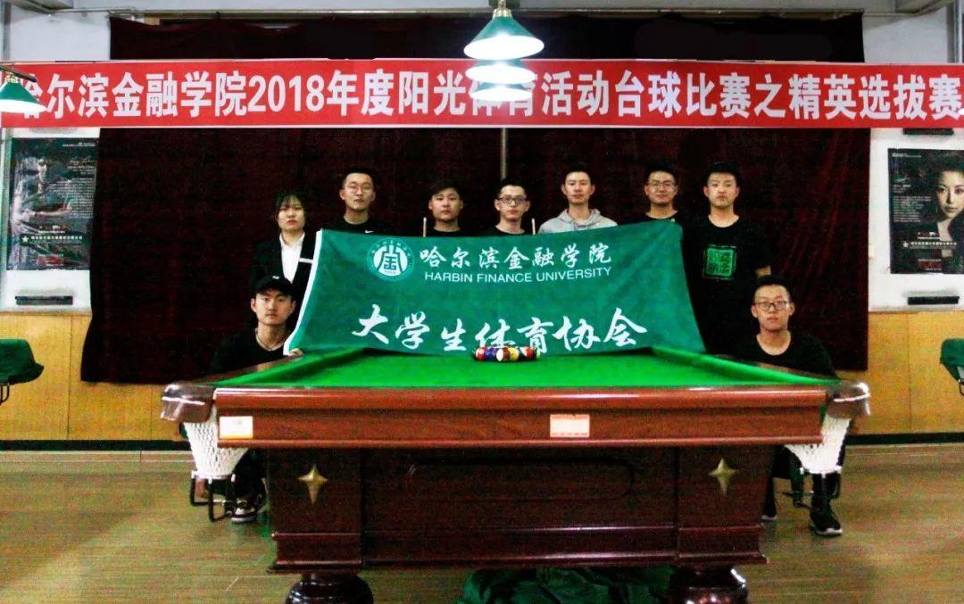 可以|体育精英v体育之台球阳光选拔赛牡丹江哪里报道玩轮滑图片