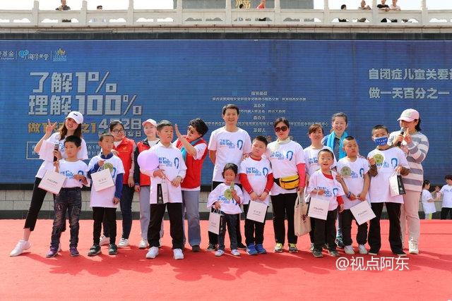 """西安举办关爱自闭症儿童公益跑活动  倡导""""做一天百分之一"""" - 视点阿东 - 视点阿东"""