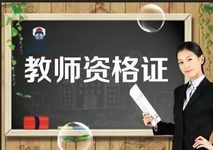 中国教师资格网官网_考生可登陆中国教师资格网进行网上申报.