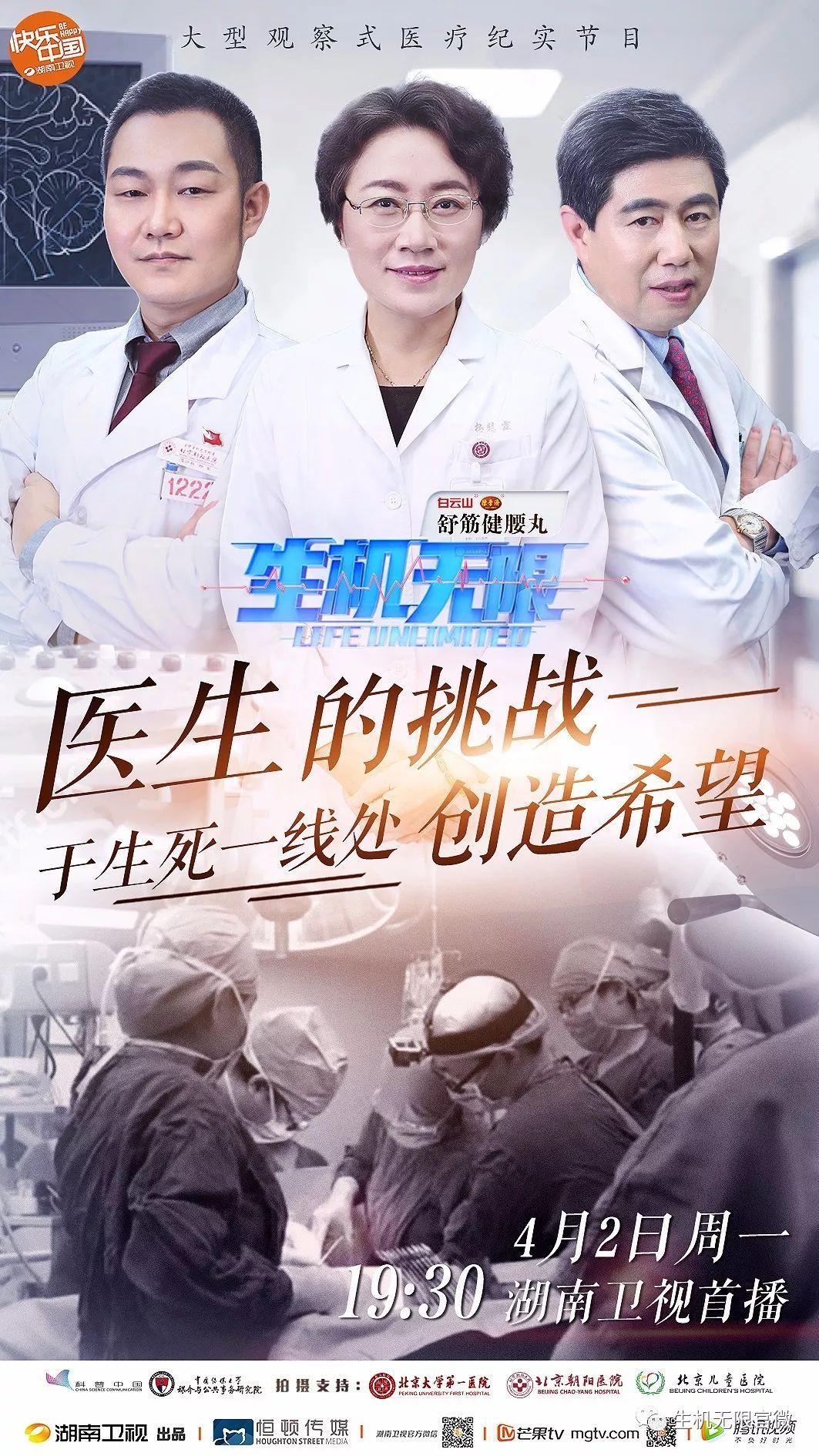 高龄产妇生二胎命悬一线,湖南卫视《生机无限》今晚直击医院生死之战