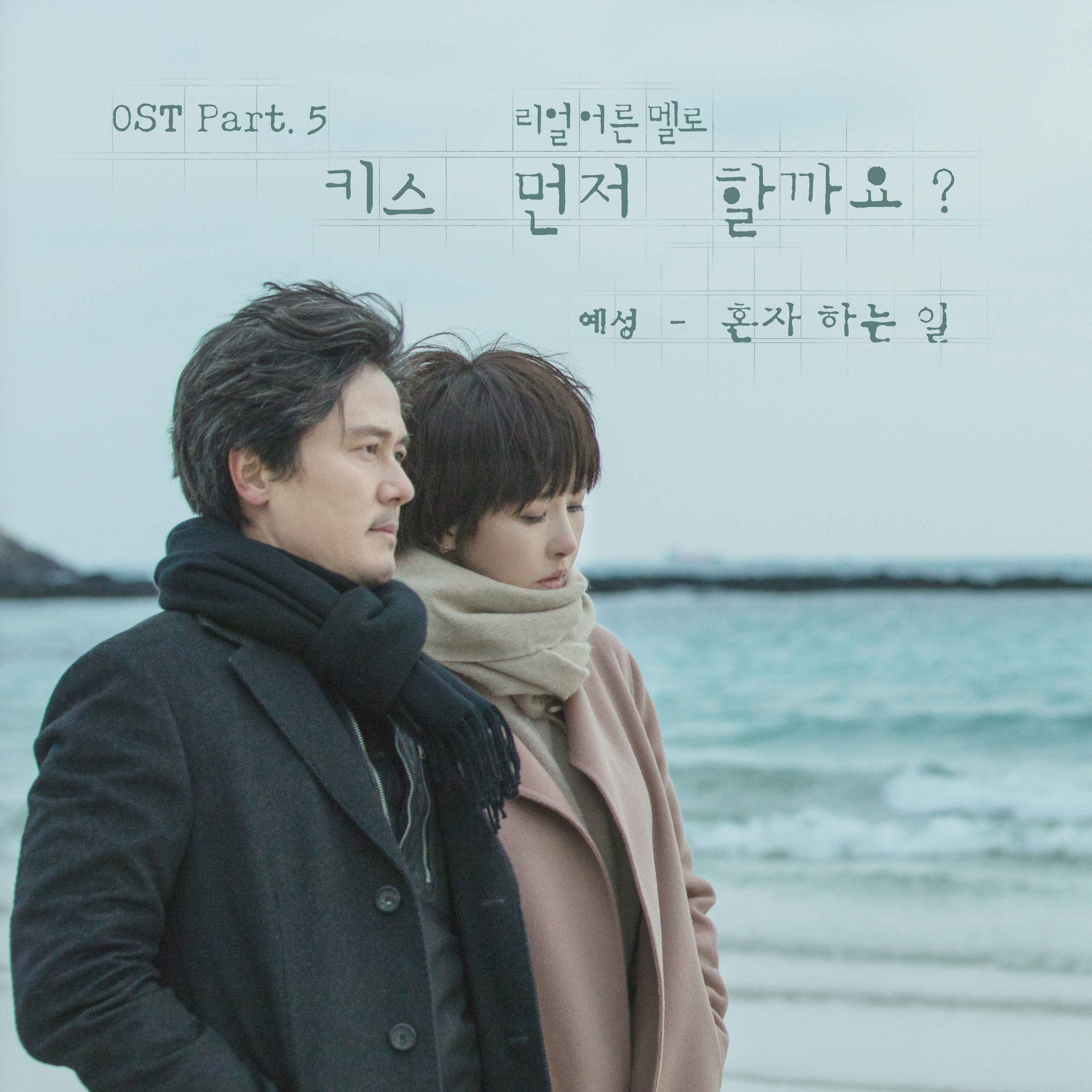 sbs电视台月火剧_SJ艺声参与演唱《要先接吻吗?》全新OST