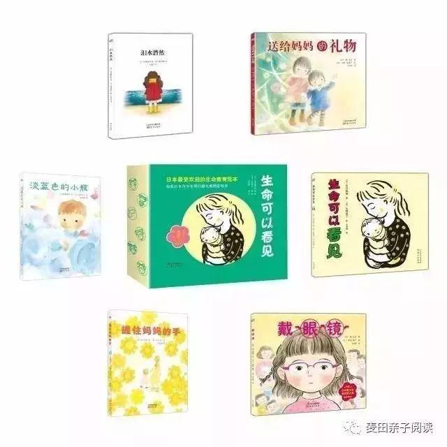 【推荐】畅销日本15年经典生命教育绘本《生命可以看见》