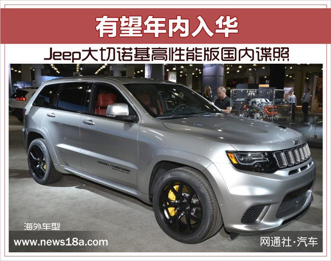Jeep大切诺基性能版国内谍照有望年内入华_广东快乐十分20选8计划