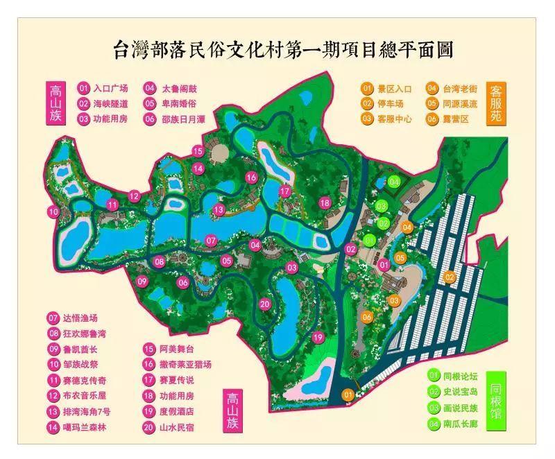 曾祥裕应邀为台湾部落民俗文化村景区作风水策划